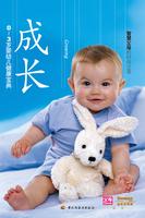 成长:0~3岁婴幼儿健康宝典
