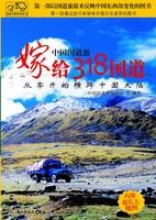 嫁给318国道 中国国道游
