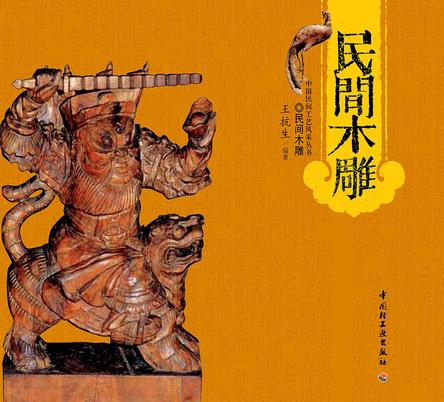 作品名称:民间木雕 作品分类: 艺术与设计 作  者: 王抗生 作品语言