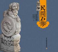 民间石雕-中国民间工艺风采丛书