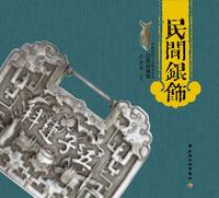 民间银饰—中国民间工艺风采丛书