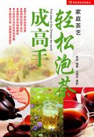 轻松泡茶成高手-家庭茶艺