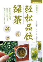 轻松品饮绿茶
