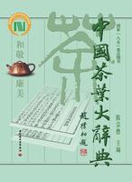 《中国茶叶大辞典》
