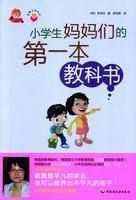 《小学生妈妈们的第一本教科书》-金牌父母系列