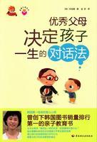 《优秀父母决定孩子一生的对话法》-金牌父母系列