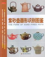 《紫砂壶器型识别图鉴》-收藏馆