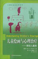 儿童绘画与心理治疗