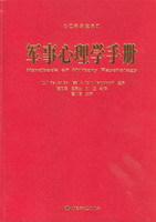 《军事心理学手册》——心理学导读系列