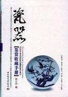 《瓷器鉴赏收藏手册》
