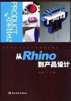 《从RHINO到设计》——高等学校工业设计专业教材