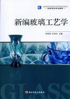 《新编玻璃工艺学》(高校教材)
