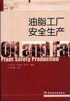 《油脂工厂安全生产》