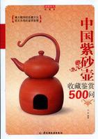 《中国紫砂壶收藏鉴赏500问》