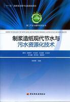 《制浆造纸现代节水与污水资源化技术》--第二产业与循环经济丛书