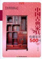 《中国古典家具收藏鉴赏500问》