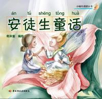 安徒生童话--小蜗牛阅读丛书
