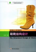 《鞋靴结构设计(高职)》