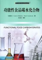 《功能性食品碳水化合物》