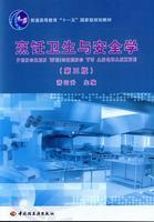 《烹饪卫生与安全学(第三版)》