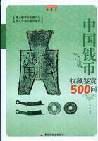 《中国钱币收藏鉴赏500问》