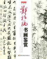 《郑板桥书画鉴赏》-收藏馆