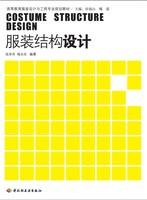 服装结构设计(高等教育服装设计与工程专业规划教材)