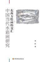 中国当代水彩画研究东西方绘画的交汇
