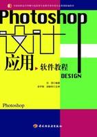 设计应用软件教程-Photoshop(全国高职高专印刷与包装专业教学指导委员会规划统编教材)