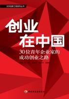 创业在中国—30位青年企业家的成功创业之路