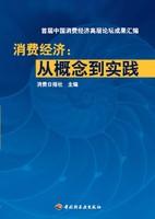 消费经济-从概念到实践首届中国消费经济高层论坛成果汇编