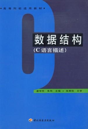 数据结构-c语言描述(高等院校适用教材)