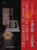 中国元素·古典家具