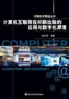 计算机互联网在印刷出版的应用与数字化原理