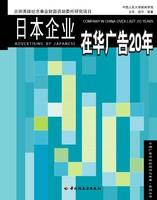 日本企业在华广告20年