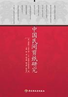 中国民间剪纸研究