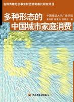 多种形态的中国城市家庭消费