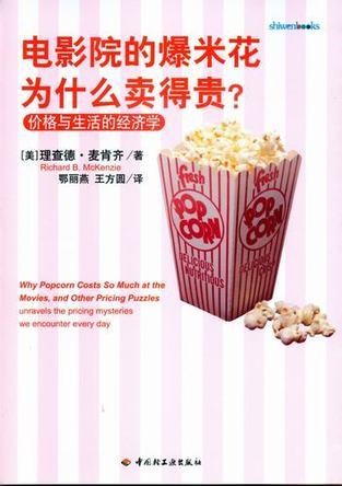 电影院的爆米花为什么卖得贵