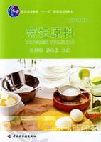 """烹饪原料(普通高等教育""""十一五""""国家级规划教材)"""