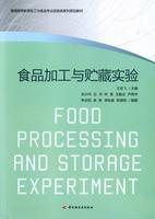 食品加工与贮藏实验