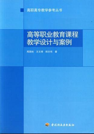 高等职业教育课程教学设计及其案例