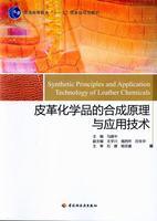 皮革化学品的合成原理与应用技术