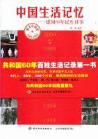 中国生活记忆——建国60年民生往事