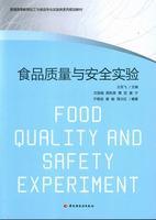 食品质量与安全实验