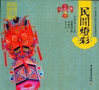 民间灯彩-中国民间工艺全集