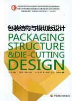 包装结构与模切板设计(高等职业教育教材)
