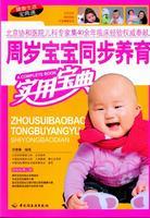 周岁宝宝同步养育实用宝典
