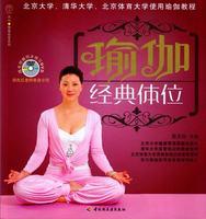 瑜伽经典体位-汉竹·健康爱家系列(含DVD)