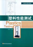 塑料性能测试