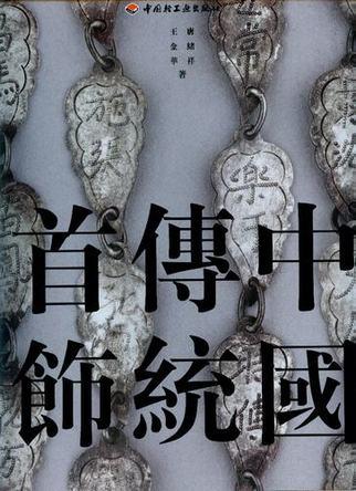 中国传统首饰(上下册)